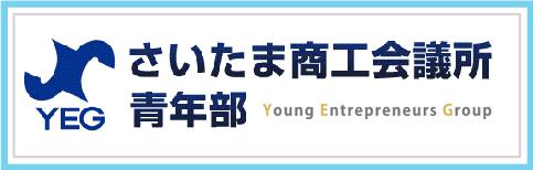さいたま商工会議所 青年部